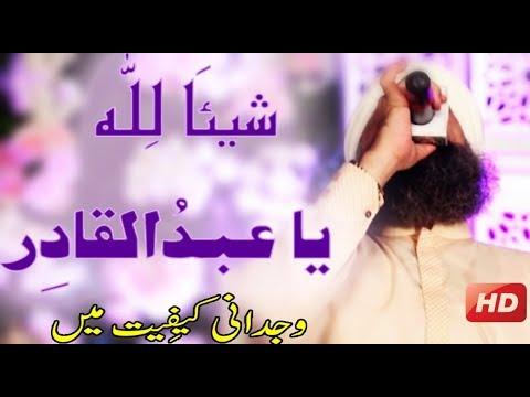 Shai Al Lillah | HD | Owais Raza Qadri 2017