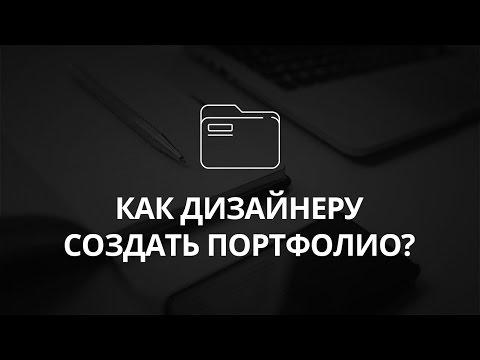 Как дизайнеру создать портфолио?