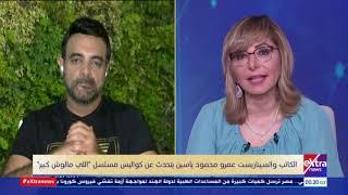 كلمة أخيرة   بلوكات وأزمة كبيرة.. عمرو محمود ياسين يكشف أسرار الخلاف مع ياسمين عبد العزيز