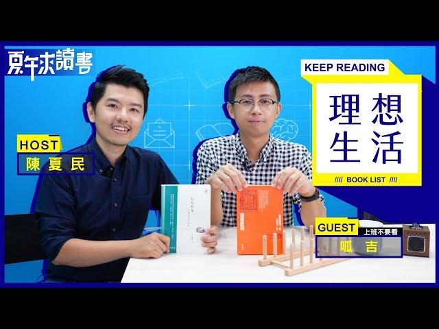 ﹝理想生活書單﹞呱吉|Keep reading・夏午來讀書