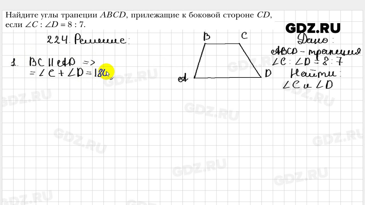 гдз по геометрии огэ