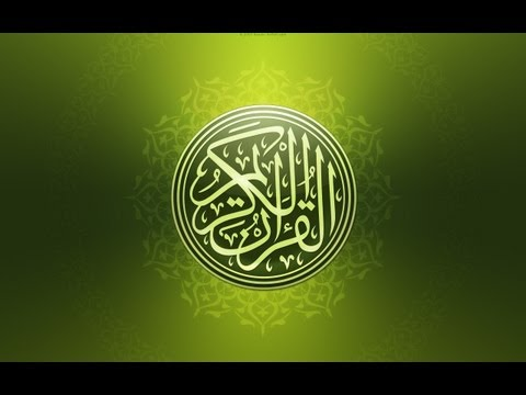 002 Surat Al-Baqarah (The Cow) - سورة البقرة Quran Urdu