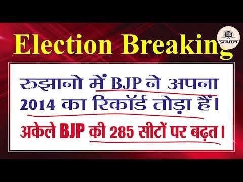 #ModiAaRahaHai BREAKING NEWS  लोकसभा | चुनाव परिणाम 2019 Bjp ब्रेक 2014 ट्रेंड्स रिकॉर्ड