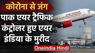 Pakistani Air Traffic Controller ने Corona राहत कार्य के लिए Air India को सराहा   वनइंडिया हिंदी