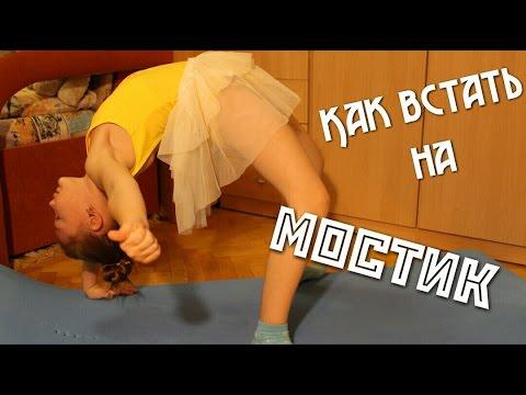 Как встать на мостик? // Продольный и поперечный шпагат // Маленькая гимнастка