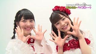 【ダイスキ!】ほにゃららサイコロトーク#16 日下部愛菜&清司麗菜 / AKB48[公式]