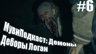 МувиПодкаст #6: Демоны Деборы Логан (The Taking)
