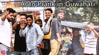 Auto Prank in assam | Assamese funny Video | Assamese comedy video | Assamese Prank | Buddies Assam