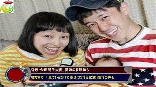 森渉・金田朋子夫妻、愛娘の初節句も被り物で 「見ているだけで幸せにな...