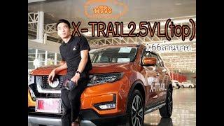 พรีวิว Nissan X-TRAIL รุ่น VL ราคา 1.66 ล้าน คันแรกในระยอง!!!