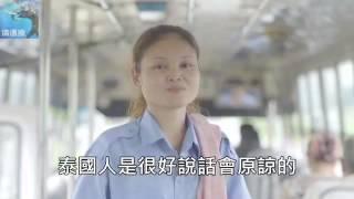 來自泰國,目前時下最火熱的影片!公車篇