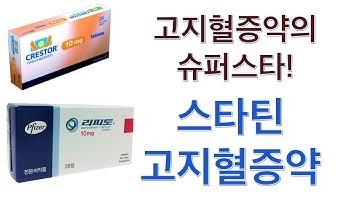 고지혈증약의 슈퍼스타 스타틴 계열의 고지혈증약이 뭘까요?? (리피토, 크레스토등등)