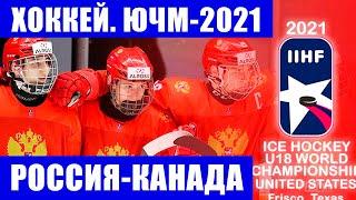 Хоккей ЮЧМ Юниорский чемпионат мира 2021 Финал Россия Канада