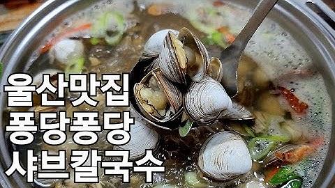 [울산맛집] 퐁당퐁당 샤브칼국수 동죽 신메뉴 출시되었어요