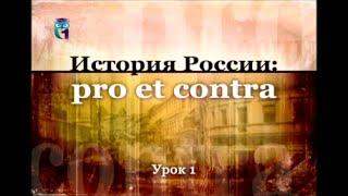 История России. Урок 1. Судьбы русского крестьянства