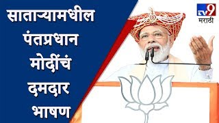 Satara | PM Narendra Modi Speech LIVE | साताऱ्यात 'पगडी' घालून मोदींचं भाषण-TV9