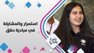 سليمان علاونة و آيه الصباح الكسواني - استمرار والمشاركة في مبادرة حقق
