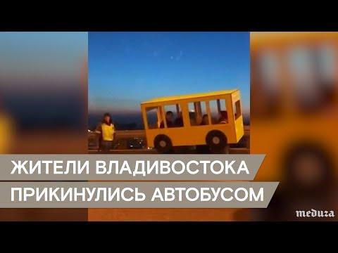 Жители Владивостока прикинулись автобусом 🚌