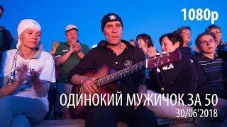 Одинокий мужичок за 50 / Вячеслав Обожин / Дмитрий Василевский / Аркаим / 30 июня 2018 / HD