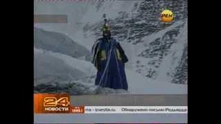 видео Российский альпинист спрыгнул с Эвереста в костюме-крыле . 29.05.2013