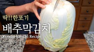 [Eng]풀 쑤지 않아요! 깔끔한 맛! 딱 한 포기 배추막김치 황금레시피 Simple, Easy Kimchi recipe! How to make Kimchi at home