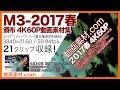 M3-2017春/ 頒布 4K60P動画素材集 21クリップ収録サンプルムービー 【第一展示場P-18b】