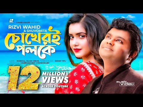 Chokher Poloke  Rizvi Wahid & Shubhamita   Music Video  Tanjin Tisha,robioul Islam Jibon