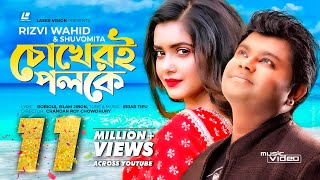 Chokher Poloke By Rizvi Wahid & Shubhamita | HD Music VIdeo | Tisha,Robioul Islam Jibon