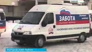 Врачи социального автопоезда «Забота»(Врачи социального автопоезда «Забота» побывали в Мордовском районе., 2011-02-12T15:37:08.000Z)