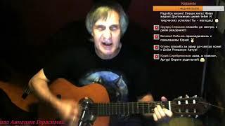 Песни под гитару Бессмертный Высоцкий. Наш Корсар...TB №145
