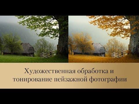 Художественная обработка пейзажной фотографии