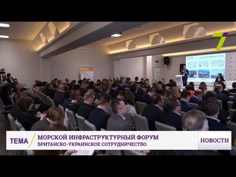 Новости 7 канал Одесса: Морской инфраструктурный британско-украинский форум проходит в Одессе