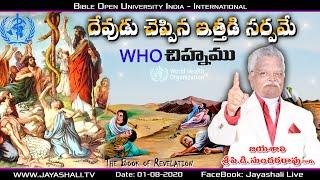 JAYASHALI.TV || దేవుడు చెప్పిన ఇత్తడి సర్పమే WHO చిహ్నము || 01-08-2020 || REVELATION