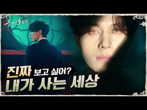[1차 티저] '남자 구미호' 이동욱이 사는 세상 [구미호뎐]   구미호뎐 TALE OF THE NINE TAILED EP.0