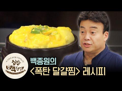 집밥백선생 실패없는 ′폭탄달걀찜′ 비법 전수해유!   [집밥백선생 : 이웃집레시피] Korean Steamed Egg Recipe