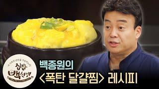 집밥백선생 실패없는 ′폭탄달걀찜′ 비법 전수해유! | …