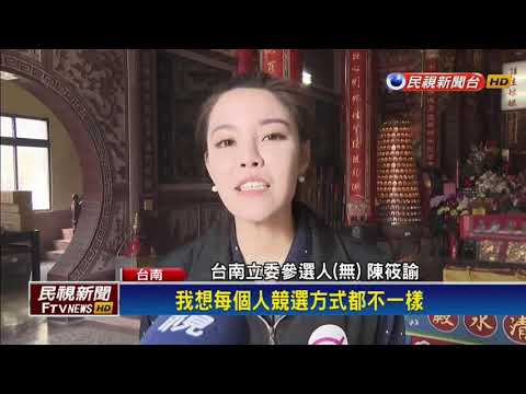 南立委選戰不休息 謝龍介、陳筱諭拜年撞場-民視新聞