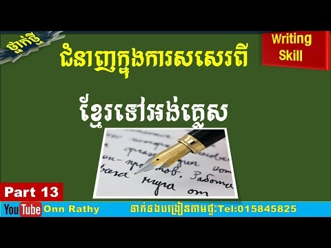 Writing Skill Learn To Write English Well From Khmer To English Sentences