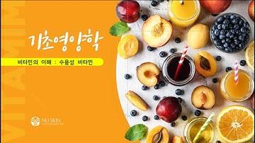 [온라인 트레이닝]  기초영양학 : 수용성 비타민