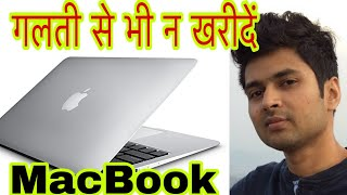 MacBook खरीदने से पहले देखें | Problem With Apple Laptop watch before buying | Hindi | Pratik