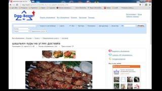 Бесплатные объявления Дагестана(Доска бесплатных объявлений всего Дагестана http://dagbazar.ru . Почти все населенные пункты, даже горные. Частные..., 2014-03-29T21:04:28.000Z)