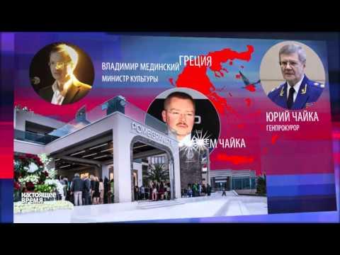 Фильм Чайка за 100 секунд // Бизнес-империя семьи генпрокурора России Юрия Чайки