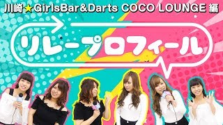 GirlsBar&Darts  COCO LOUNGE