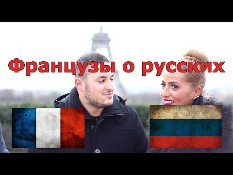 Что французы знают