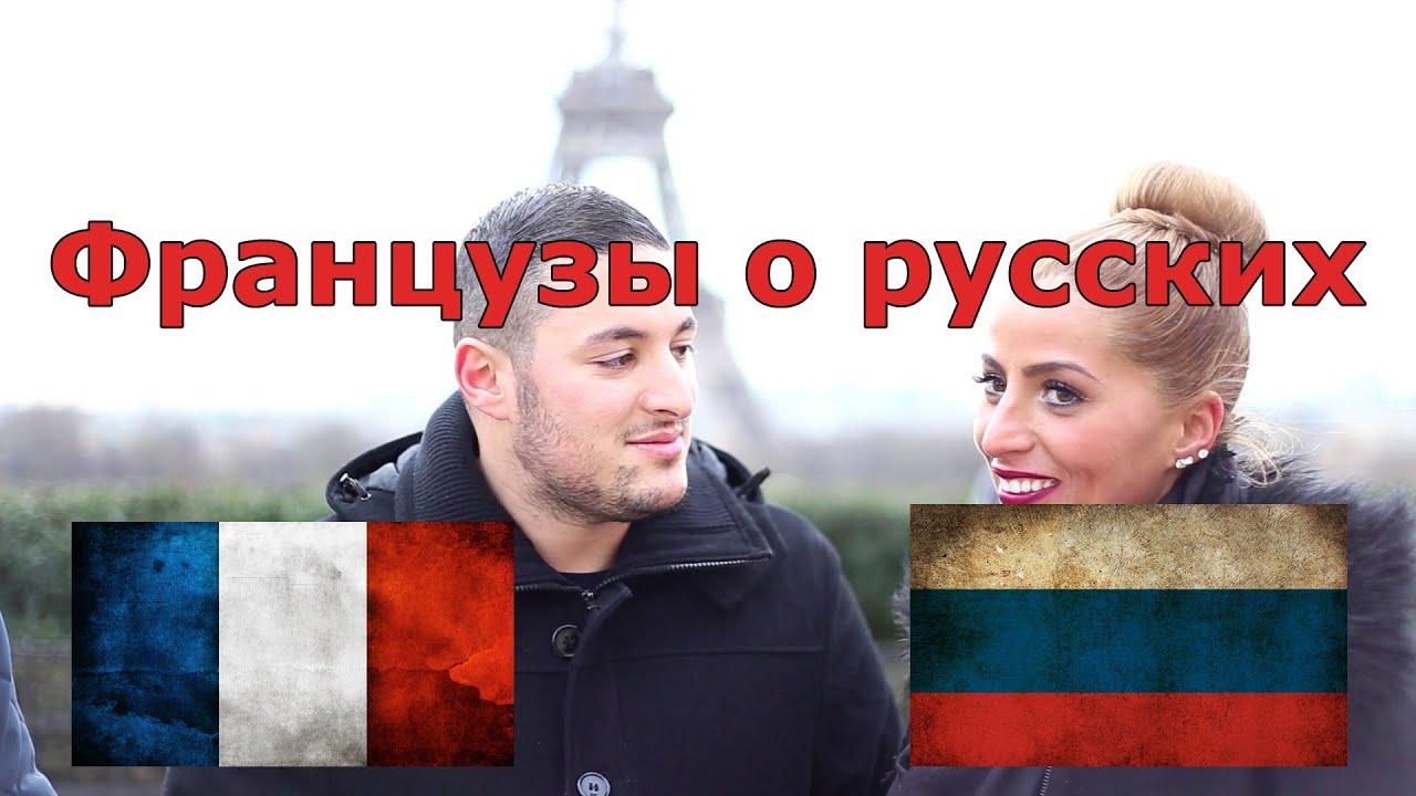 Что французы знают о России? | французы о русских | Бонжур Франция