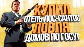 Diamond RP - ПОКУПКА ОТЕЛЯ & ЛОВЛЯ ДОМОВ + МОНТАЖИК #12 (Quartz)