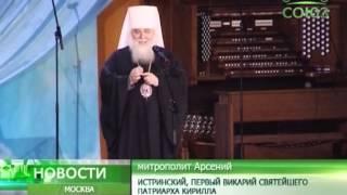 Праздник «Славься, женщина православная!» в Москве(«Славься, женщина православная!». Под таким названием по благословению Святейшего Патриарха в Зале церковн..., 2015-04-30T00:45:39.000Z)