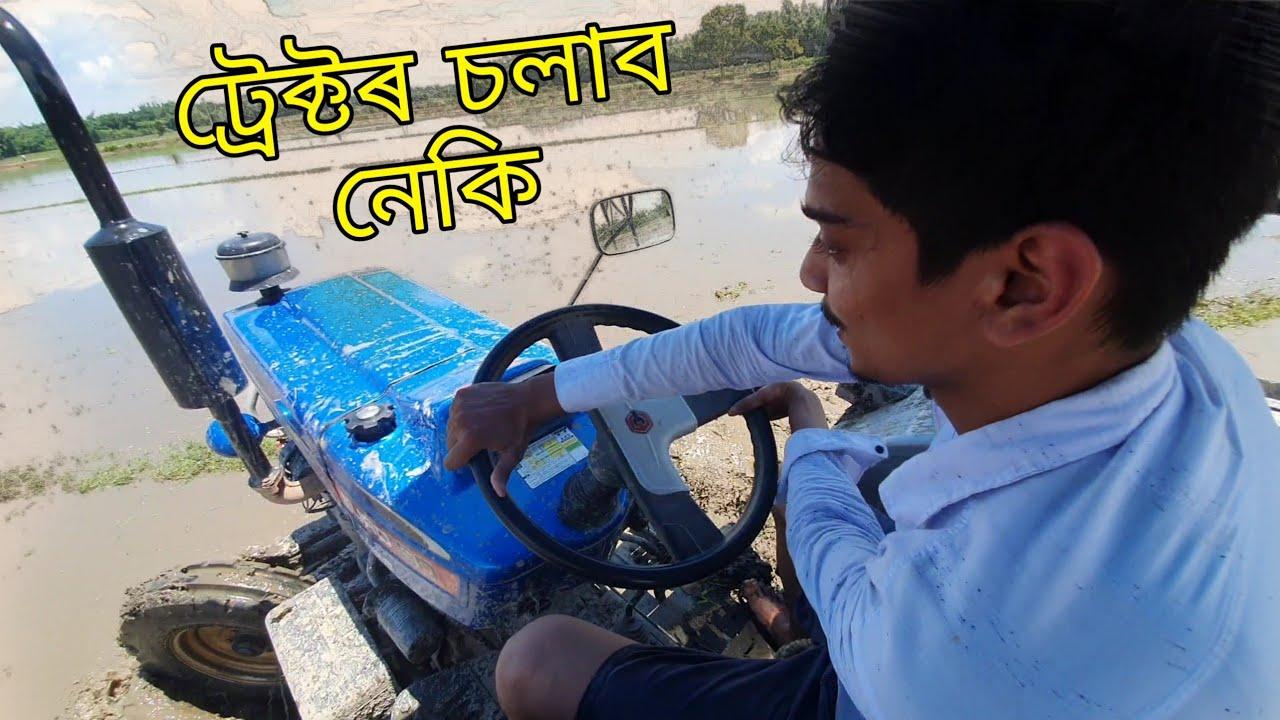 আহক ট্ৰেক্টৰ চলাও - Assamese village vlog with ruyeni girls