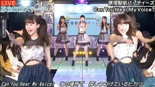 20170504 AbemaTV 原宿駅前ステージ#47 ①『Can You Hear Voice?』原宿駅...