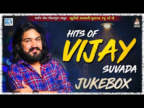 Hits Of VIJAY SUVADA | Vijay Suvada - Superhit Songs | Studio Saraswati | RDC Gujarati
